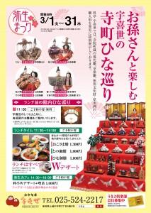 弥生まつり1601郵便局ポスター-2