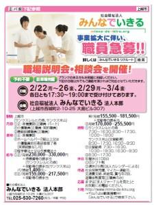 求人ジャーナル掲載【求人広告】160221