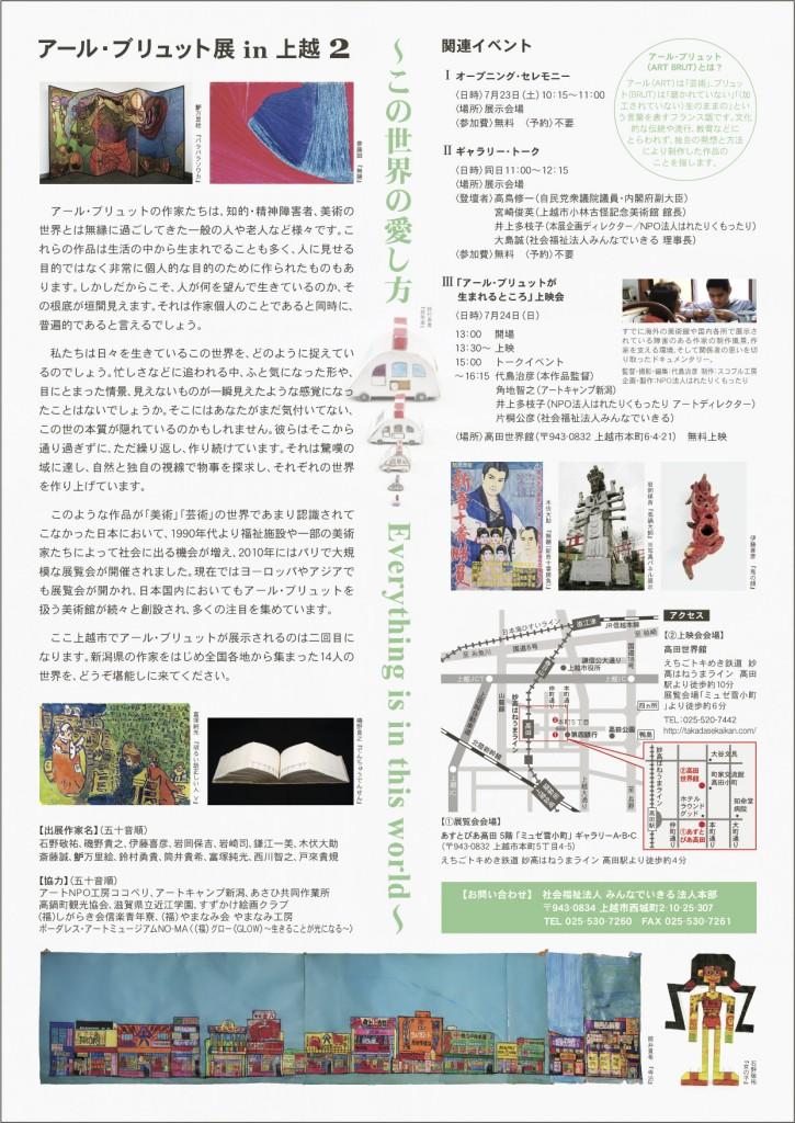 新潟展チラシ_ウラ (2)