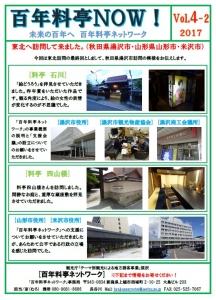 百年料亭NOW! Vol4-2