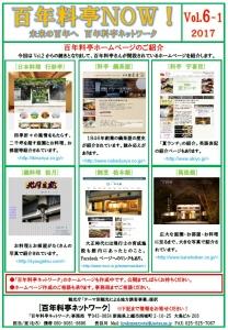 百年料亭NOW! Vol6-1
