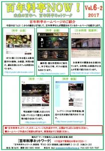 百年料亭NOW! Vol6-2